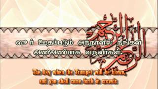 Tamil Quran - 78 Surat An-Naba' (The Tidings) - سورة النبإ