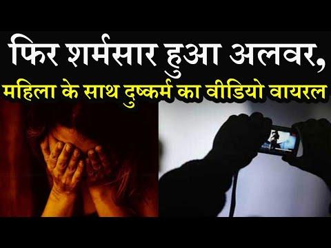 Alwar Rape Case | भांजे के सामने महिला से युवकों ने बंधक बनाकर किया बलात्कार, देखे पीड़िता की जुबानी