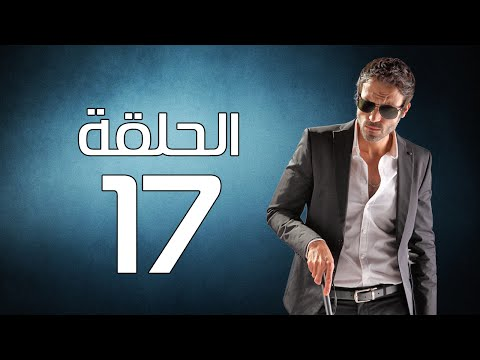 مسلسل الصياد  - الحلقة ( 17 ) السابعة عشر - بطولة يوسف الشريف - ElSayad Series Episode 17 (видео)