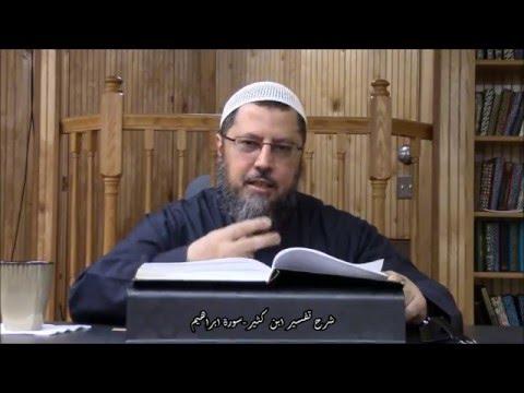 شرح تفسير ابن كثير سورة ابراهيم 11. 4. 2016