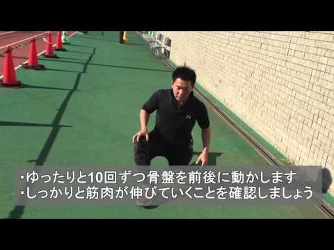 【練習前に股関節可動域を拡げよう!】アップにおすすめしたい動的エクササイズ