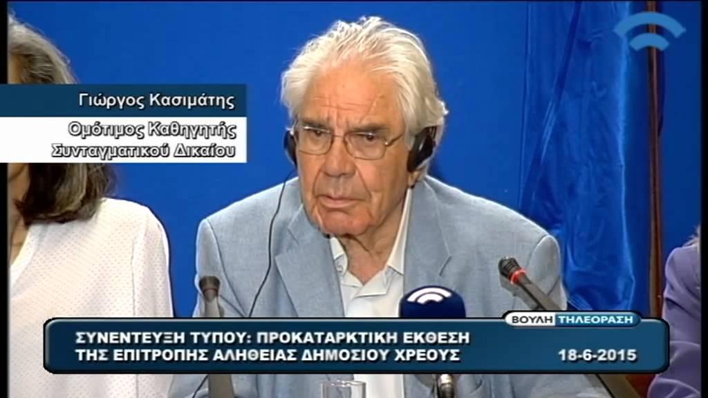 Γιώργος Κασιμάτης: Συνέντευξη Τύπου Επιτροπής Αλήθειας Δημοσίου Χρέους (18/06/2015)