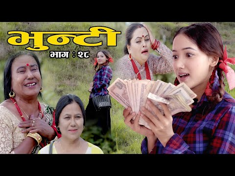 Bhunti II भुन्टी II Episode- 28II Asha Khadka II Sukumaya  II October 19, 2020