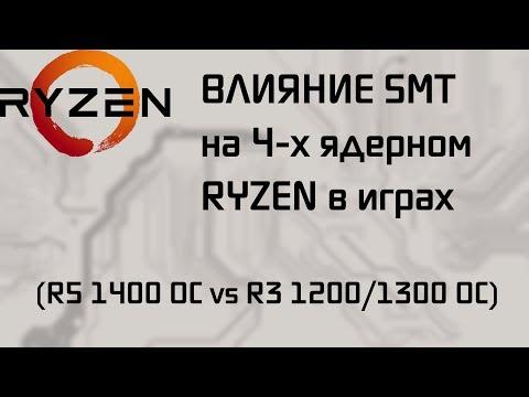 Влияние SMT на 4-х ядерном RYZEN в играх (R5 1400 vs R3 1200/ R3 1300)