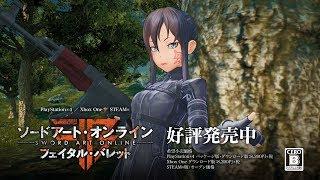 Для Sword Art Online: Fatal Bullet вышло первое платное DLC