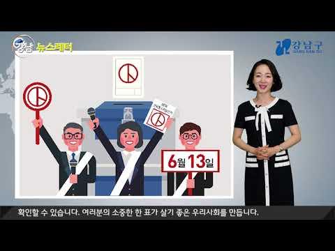 강남 뉴스레터 2018년 06월