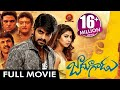 Jadoogadu Telugu Full Movie  Naga Shourya Sonarika Bhadoria waptubes