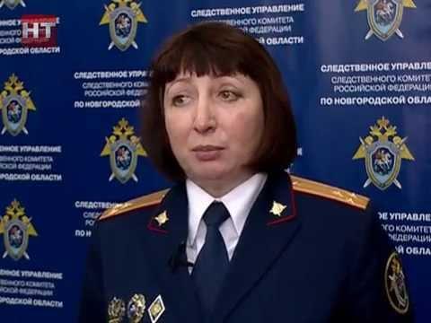 В Великом Новгороде  возбуждено уголовное дело по факту двойного убийства