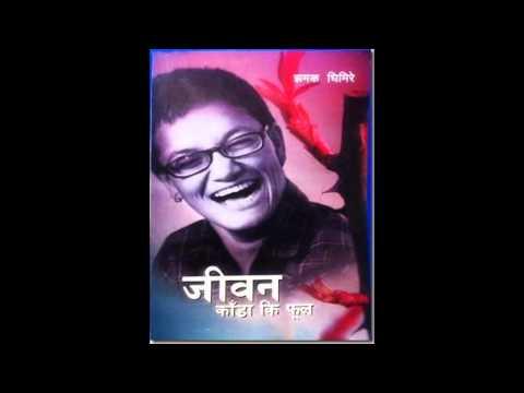 Video jhamak ghimire ko jivan khatha,,, download in MP3, 3GP, MP4, WEBM, AVI, FLV January 2017