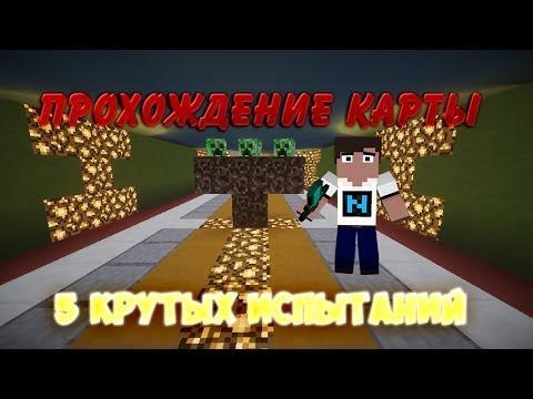 Minecraft Прохождение карты - 5 КРУТЫХ ИСПЫТАНИЙ