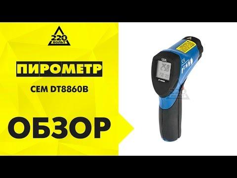 Видео Пирометр компактный DT-8860B