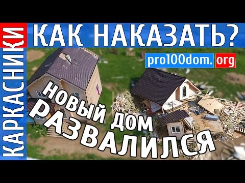 Построили дом а он разлетелся на куски от ветра как строят коттеджи в Подмосковье - DomaVideo.Ru