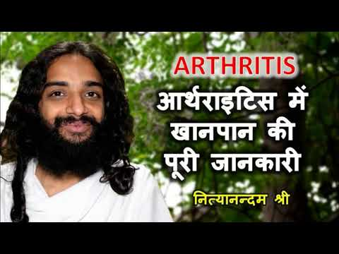 Diet plans - आर्थराइटिस गठिया खानपान  ARTHRITIS COMPLETE DIET TIPS AND PRECAUTIONS DO'S DONT'S IN GOUT YOGINITYA