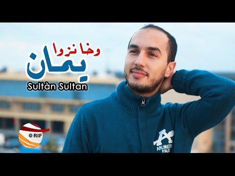 | Sufian Sultan 2016 - Wakha Nazwa Aman