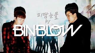 Download Lagu 빈블로우 (BINBLOW) - 피 땀 눈물 (BTS) Cover Mp3