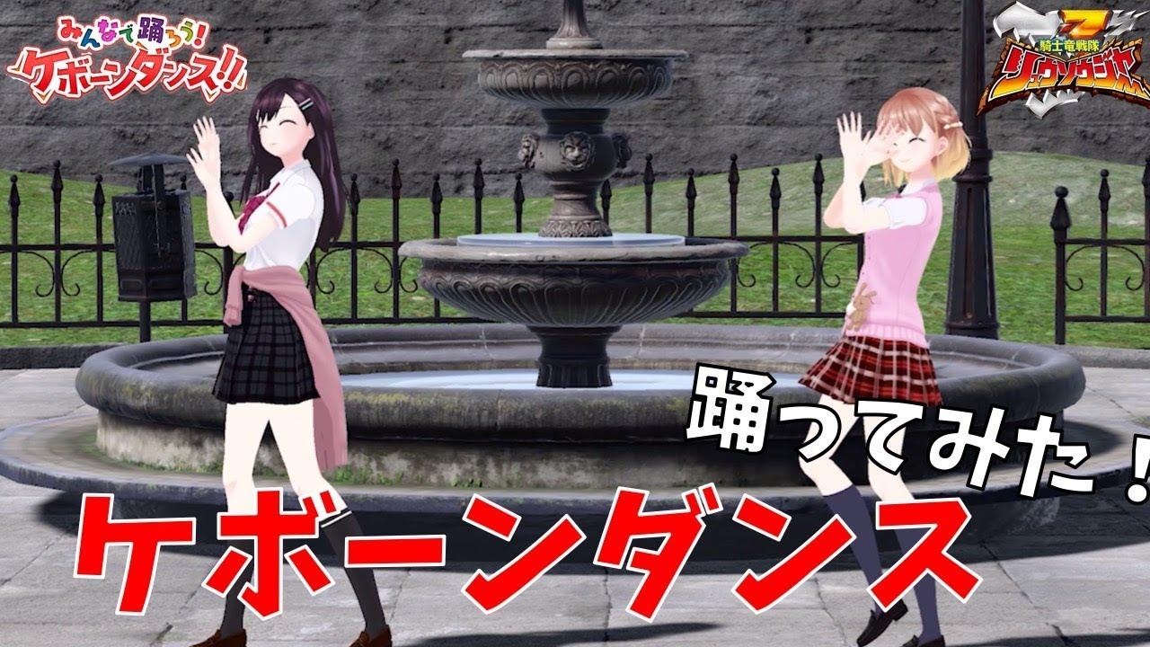 【踊ってみた】 アイドルがケボーンダンス踊ってみたケボーン! 【七海ロナ 暁月クララ from Alt!!】