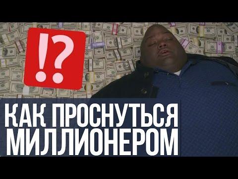 топ 10 МИЛЛИОНЕРОВ которые внезапно разбогатели (видео)
