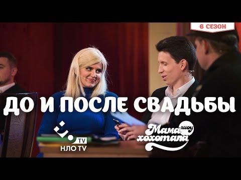 До и После Свадьбы | Мамахохотала | НЛО - ТV - DomaVideo.Ru