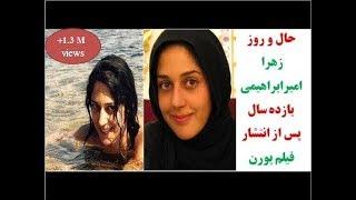 Download Video حال و روز زهرا امیرابراهیمی یازده سال پس از انتشار فیلم پورن MP3 3GP MP4