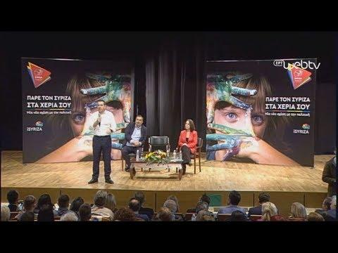 Απόσπασμα από την ομιλία του Αλέξη Τσίπρα στη Στέγη Ποντιακού Ελληνισμού  στην Κοζάνη
