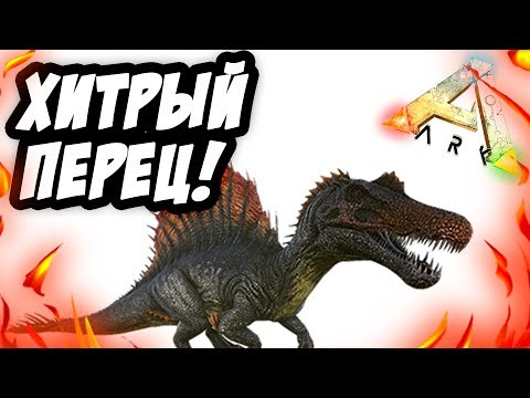 ARK: Survival Evolved - Самый Хитрый Спинозавр в АРК! (ХАРДКОР) #2