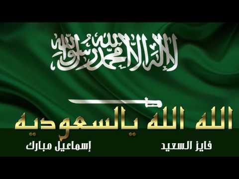 """فايز السعيد يغني """"الله الله يالسعودية"""" في عيدها الوطني الـ 85"""