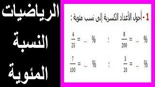 الرياضيات السادسة إبتدائي - النسبة المئوية 1 تمرين 8