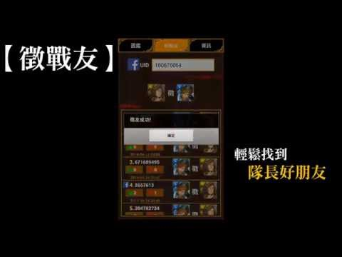 Video of TosGuide(info、guide、friend)