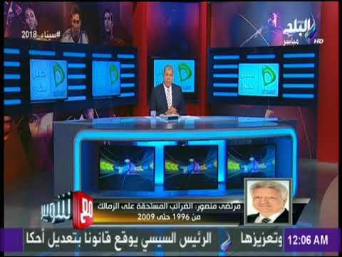 العرب اليوم - شاهد بالفيديو مداخلة نارية بين مرتضى منصور وشوبير