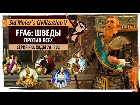 Швеция против всех в FFA6! Серия №3: Немножко истеришь (ходы 78-102). Sid Meier's Civilization V