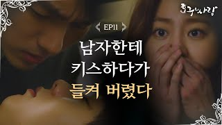 Nonton Hogu S Love Im Seulong Kisses Sleeping Choi Woosik  Uee Witnesses This  Hogu S Love Ep11 Film Subtitle Indonesia Streaming Movie Download