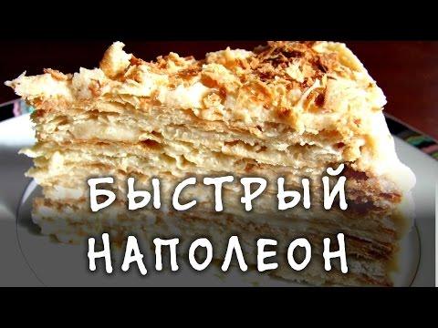 Легкий рецепт торта наполеон в домашних условиях пошагово