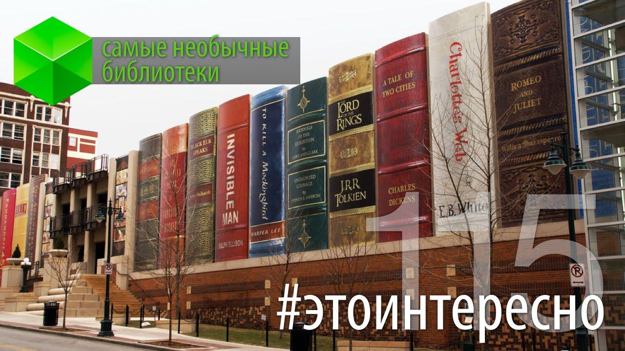 #этоинтересно | Самые необычные библиотеки