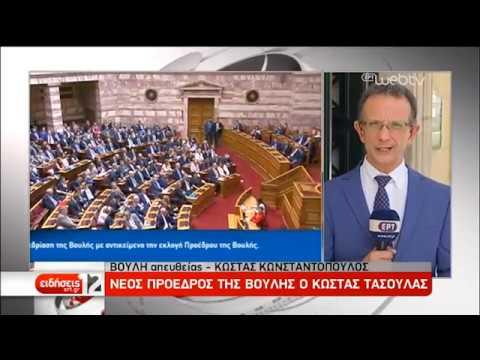 Κωνσταντίνος Τασούλας ο νέος πρόεδρος της Βουλής με ρεκόρ 283 ψήφων | 18/07/2019 | ΕΡΤ