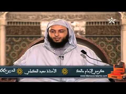 ماذا تعرف عن جبير بن مطعم رضي الله عنه ؟ الشيخ سعيد الكملي