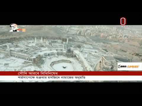 Mosque will be open for Friday prayers on condition in Saudi Arabia (27-05-20) Courtesy: Independent TV