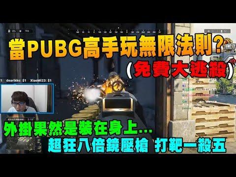 當PUBG高手玩無限法則?  Chiawei 超狂8倍壓槍