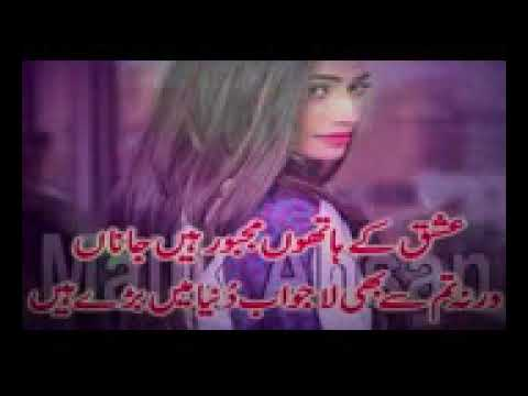 2 Achey Burey Ki Na Reh Gai Tameez Yaar Ko New Sungs Mp4   YouTube