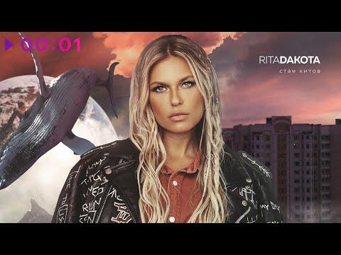 Rita Dakota - Стаи китов   Альбом   2020