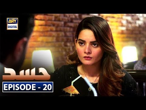 Hassad Episode 20 | 19th August 2019 | ARY Digital [Subtitle Eng]