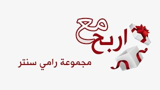 برنامج أربح مع مجموعة رامي سنتر - 18 رمضان