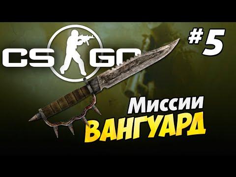 Vanguard CS:GO #5 Гонка вооружения или просто GunGame