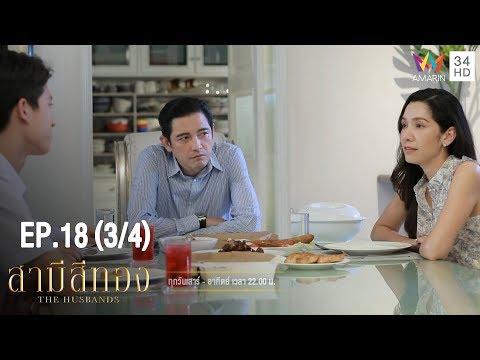 สามีสีทอง | EP.18 (3/4)  | 8 ก.ย.62 | Amarin TVHD34