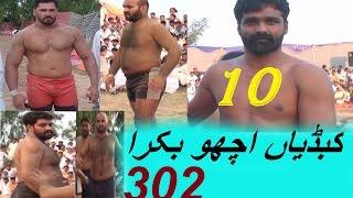 Achoo barka 302 Top 10  best kabaddi fighting at pindi maken stadium sargodha Hd videos