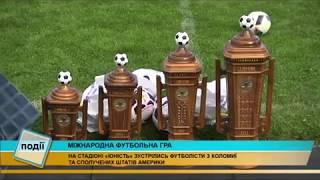 Турнір з футболу Кубок Крила Дружби, 15.07.2017
