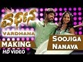 Vardhana Songs || Soojiga Nanava Song Making || Harsha, Neha Patil || Monali Thakur || Mathews Manu