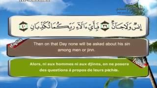 Quran translated (english francais)sorat 55 القرأن الكريم كاملا مترجم بثلاثة لغات سورة الرحمان