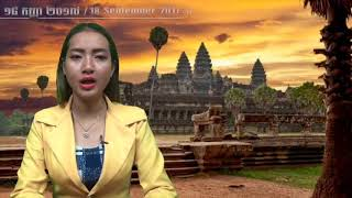 Khmer News - 18 September 2017- Summary of the main news of the day read by Yu Chantheany and Sambath Rose-Marya.