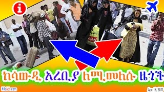 ከሳውዲ አረቢያ ለሚመለሱ ዜጎች - Ethiopian returning from Saudi - VOA