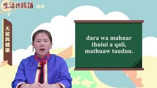 生活說族語 04邵語 04天氣與健康